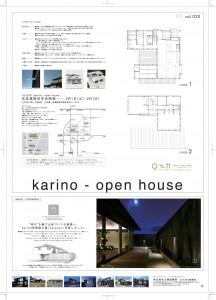 karino20-2