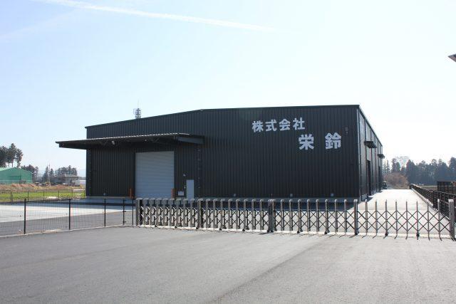(株)栄鈴 営業倉庫及び新事務所